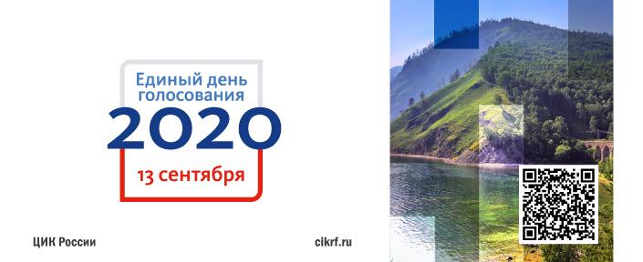13 СЕНТЯБРЯ 2020 ГОДА - ЕДИННЫЙ ДЕНЬ ГОЛОСОВАНИЯ